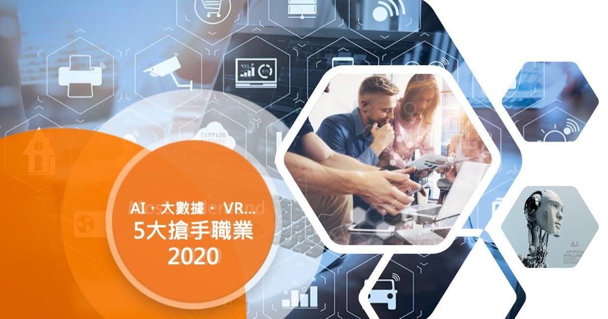 2020五大職業包含人工智慧? 轉換跑道必看這篇!